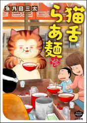 猫舌らあ麺【かきおろし漫画付】