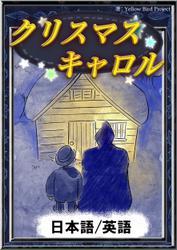 クリスマスキャロル 【日本語/英語版】