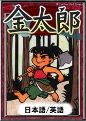 金太郎 【日本語/英語版】