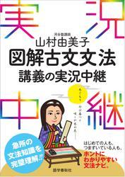 山村由美子図解古文文法講義の実況中継