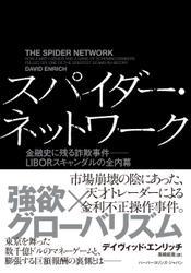 スパイダー・ネットワーク 金融史に残る詐欺事件――LIBORスキャンダルの全内幕