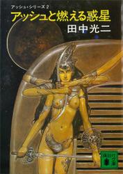アッシュと燃える惑星 ―アッシュ・サーガ2―