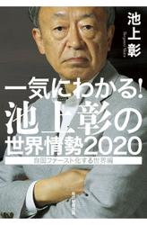 一気にわかる! 池上彰の世界情勢 2020 自国ファースト化する世界編