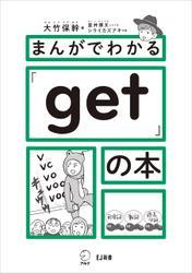 まんがでわかる「get」の本