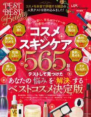 晋遊舎ムック TEST the BEST Beauty 2020