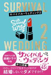 サバイバル・ウェディング2 「わたし、ひとりで生きていけますが結婚しないとダメですか?」【無料お試し版】