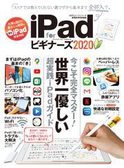 100%ムックシリーズ iPad for ビギナーズ 2020