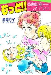 もっと!!~高齢出産ドンとこい!!【番外編】~