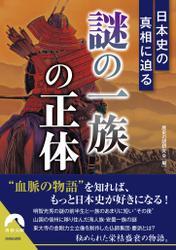 日本史の真相に迫る 「謎の一族」の正体