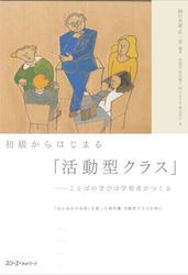 初級からはじまる「活動型クラス」―ことばの学びは学習者がつくる―『みんなの日本語』を使った教科書・活動型クラスを例に