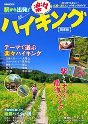 駅から出発!楽々ハイキング関東版