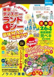 すっきりわかる東京ディズニーランド&シー最強MAP&攻略ワザ 2020年版