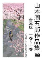 山本周五郎 作品集 合本版 一巻~十巻
