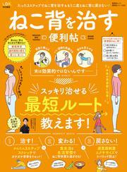 晋遊舎ムック 便利帖シリーズ050 ねこ背を治す便利帖