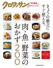 クロワッサン特別編集 肉・魚・野菜のおかず200