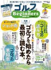 100%ムックシリーズ ゴルフ for Beginners 2020-21