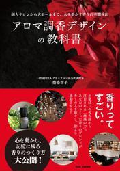 アロマ調香デザインの教科書