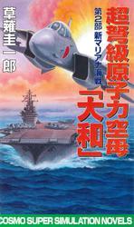 超弩級原子力空母大和 第2部 新マリアナ海戦