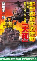 超弩級原子力空母大和 第3部 新パールハーバー作戦