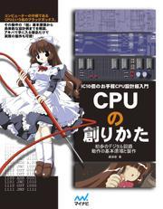CPUの創りかた