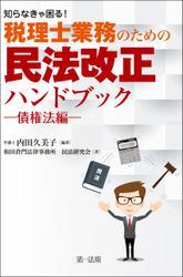 知らなきゃ困る!税理士業務のための民法改正ハンドブック~債権法編~