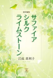 超短編集サファイア・シルク・ライムストーン
