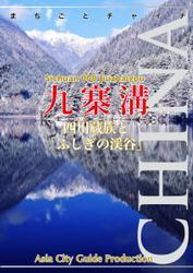 四川省008九寨溝 〜四川蔵族と「ふしぎの渓谷」
