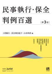 民事執行・保全判例百選(第3版)