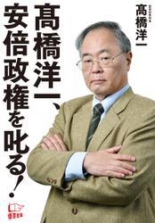 高橋洋一、安倍政権を叱る!