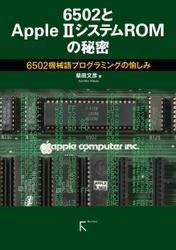 6502とAppleIIシステムROMの秘密