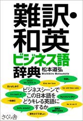 難訳・和英 ビジネス語辞典