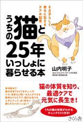 うちの猫と25年いっしょに暮らせる本
