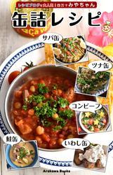 缶詰レシピ by四万十みやちゃん