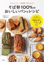 そば粉100%のおいしいパンとレシピ
