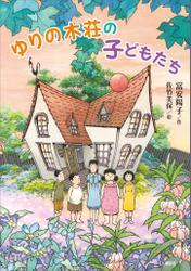ゆりの木荘の子どもたち