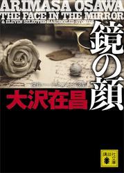 鏡の顔 傑作ハードボイルド小説集