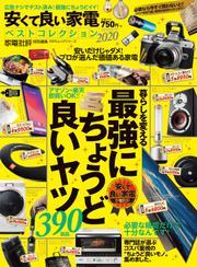 100%ムックシリーズ 安くて良い家電ベストコレクション2020