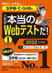 【玉手箱・C-GAB 編】 これが本当のWebテストだ! (1) 2022年度版