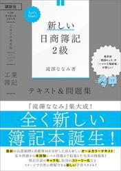 Let's Start! 新しい日商簿記2級 工業簿記 テキスト&問題集 2020年度版