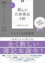 Let's Start! 新しい日商簿記2級 商業簿記 テキスト&問題集 2020年度版