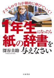 1年生になったら「紙の辞書」を与えなさい~子どもの学力が劇的に伸びていく!