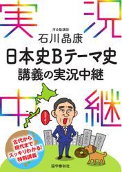石川晶康日本史Bテーマ史講義の実況中継