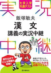 大学入学共通テスト 飯塚敏夫漢文講義の実況中継