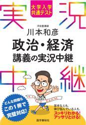 大学入学共通テスト 川本和彦政治・経済講義の実況中継