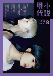 小説現代 2020年 8月号(ライト版)