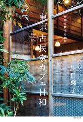 東京 古民家カフェ日和 時間を旅する40軒