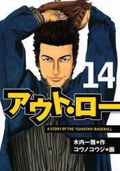 """アウト・ロー A STORY OF THE """"SUKATAN"""" BASEBALL"""
