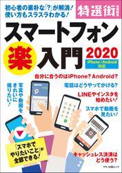 スマートフォン(楽)入門2020