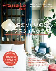 Hanako TRIP 今、泊まりたいのはライフスタイルホテル。
