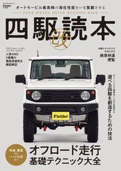 四駆読本 改 (Fielder特別編集)